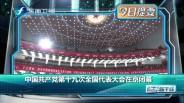 20171024 中国共产党第十九次全国代表大会在京闭幕