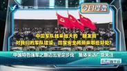 """20171023 """"中国特色强军之路迈出坚定步伐""""集体采访备受关注"""