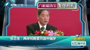 20171028 张志军:两岸同胞要共圆中国梦