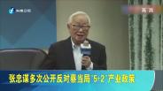 《台湾新闻脸》10月9日