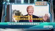 20171026 习近平应约同美国总统特朗普通电话
