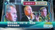 """20171030 俄罕见演练""""三位一体""""核发射"""