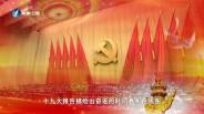 陶文昭:中国特色社会主义进入新时代
