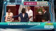 20171013 宋楚瑜再度出任APEC峰会台方代表
