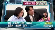 """20171021 学者:大陆对""""台独""""零容忍"""