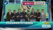 20171029 日本政坛修宪势力壮大值得警惕