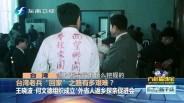 """20171103 台湾老兵""""回家""""之路有多艰难?"""