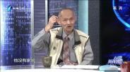 《台湾新闻脸》11月6日