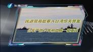 20171125 民进党高层卷入台湾惊天弊案