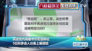 20171126 民进党内高雄市长初选辩论 5位拟参选人台面上展团结