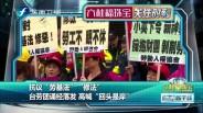 """20171204 抗议""""劳基法""""""""修法"""" 台劳团诵经落发"""