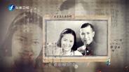 再现一个世纪中国人的爱情与亲情