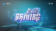 《台湾新闻脸》1月29日