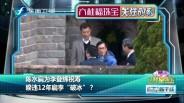 """20180116 陈水扁为李登辉祝寿 暌违12年扁李""""破冰""""?"""