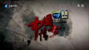 《中国情书》1月28日
