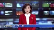 福建卫视新闻