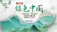 美丽中国·绿色中国