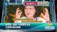 """20180225 陈明通""""回锅""""台陆委会主委"""