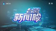 《台湾新闻脸》2月5日