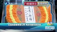 20180212 花莲地震罹难者公祭 两岸同胞同表哀悼