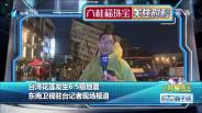 20180207 台湾花莲发生6.5级地震