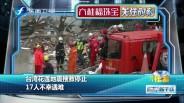 20180211 台湾花莲搜救停止 17人不幸遇难