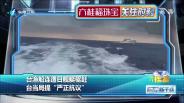 20180306 台渔船连遭日舰艇驱赶