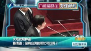 20180303 大陆发展神速 赖清德:没有台湾帮忙可以吗?