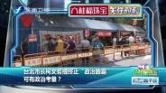 """20180328 台北市长柯文哲提终止""""政治路霸""""可有政治考量?"""