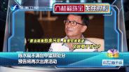20180327 陈水扁不满台中监狱处分 预告将再次出席活动