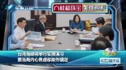 20180415 台湾海峡将举行实弹演习