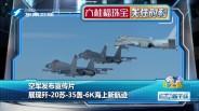 20180513 空军发布宣传片展现歼20苏-35轰6K海上新航迹