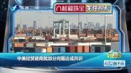 20180504 中美经贸磋商就部分问题达成共识