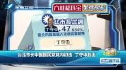 20180502 台北市长中国国民党党内初选 丁守中胜出