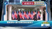 20180612 朝美领导人首次会晤在新加坡举行