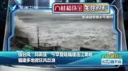 """20180711 强台风""""玛莉亚""""今早登陆福建连江黄岐"""