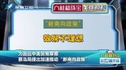 """20180808 蔡当局提出加速推动""""新南向政策"""""""