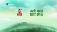 清新福建·绿色农业