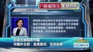 20181005 中国外交部回应彭斯演讲:混淆是非、无中生有