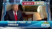 """20181015 特朗普稱要""""嚴厲懲罰""""沙特 沙特誓言反擊"""
