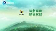 清新福建·綠色農業