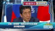 """20180930 日媒:安倍提""""战后日本外交总清算""""目标瞄准俄朝"""