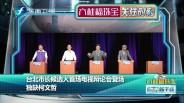 20181104 臺北市長候選人首場電視辯論會登場 獨缺柯文哲