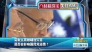 20181118 吴敦义高雄辅选失言 是否会影响国民党选情?