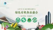 助力绿色发展 引领有机生活