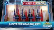20181110 第二轮中美外交安全对话在美国华盛顿举行