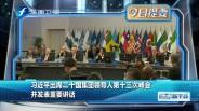 20181201 习近平出席20国集团领导人第13次峰会并发表重要讲话