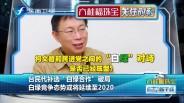 """20181215 台民代补选""""白绿合作""""破局"""