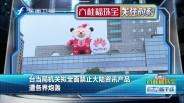 20190125 台当局机关拟全面禁止大陆资讯产品遭各界炮轰