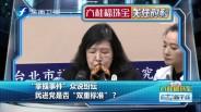 """20190127 """"掌掴事件""""众说纷纭 民进党是否""""双重标准""""?"""